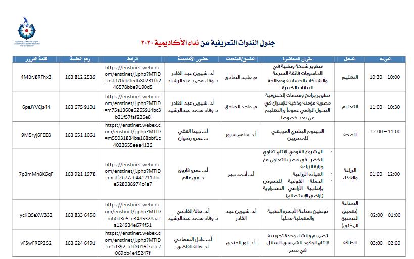 جدول الندوات التعريفية عن نداء الأكاديمية 2020
