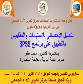 """بدء الحجز في دورة """"التحليل الإحصائي للإستبانات والمقاييس بالتطبيق على برنامج SPSS"""""""