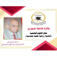 The Vice President of Mansoura University congratulates the winners of the Individuals Awards for the year 2019