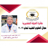The Vice President of Mansoura University congratulates the winners of the State awards for the year 2019